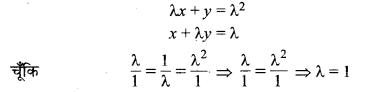 MP Board Class 10th Maths Solutions Chapter 3 दो चरों वाले रैखिक समीकरण युग्म Additional Questions 14