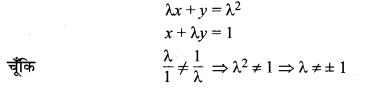 MP Board Class 10th Maths Solutions Chapter 3 दो चरों वाले रैखिक समीकरण युग्म Additional Questions 15