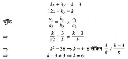 MP Board Class 10th Maths Solutions Chapter 3 दो चरों वाले रैखिक समीकरण युग्म Additional Questions 16