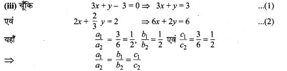 MP Board Class 10th Maths Solutions Chapter 3 दो चरों वाले रैखिक समीकरण युग्म Additional Questions 27