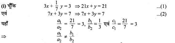 MP Board Class 10th Maths Solutions Chapter 3 दो चरों वाले रैखिक समीकरण युग्म Additional Questions 28