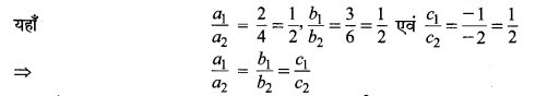 MP Board Class 10th Maths Solutions Chapter 3 दो चरों वाले रैखिक समीकरण युग्म Additional Questions 29