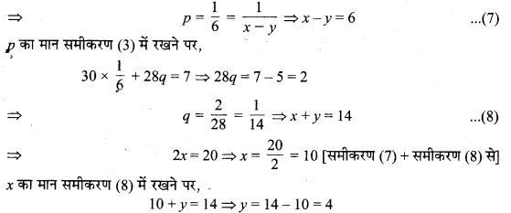 MP Board Class 10th Maths Solutions Chapter 3 दो चरों वाले रैखिक समीकरण युग्म Additional Questions 3