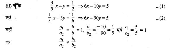 MP Board Class 10th Maths Solutions Chapter 3 दो चरों वाले रैखिक समीकरण युग्म Additional Questions 32