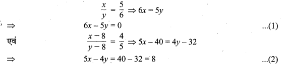 MP Board Class 10th Maths Solutions Chapter 3 दो चरों वाले रैखिक समीकरण युग्म Additional Questions 4