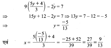 MP Board Class 10th Maths Solutions Chapter 3 दो चरों वाले रैखिक समीकरण युग्म Ex 3.4 22