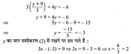 MP Board Class 10th Maths Solutions Chapter 3 दो चरों वाले रैखिक समीकरण युग्म Ex 3.4 24