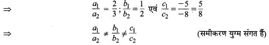 MP Board Class 10th Maths Solutions Chapter 3 दो चरों वाले रैखिक समीकरण युग्म Ex 3.5 2