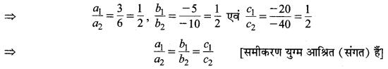 MP Board Class 10th Maths Solutions Chapter 3 दो चरों वाले रैखिक समीकरण युग्म Ex 3.5 4