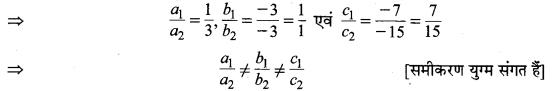 MP Board Class 10th Maths Solutions Chapter 3 दो चरों वाले रैखिक समीकरण युग्म Ex 3.5 5