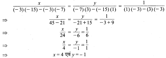 MP Board Class 10th Maths Solutions Chapter 3 दो चरों वाले रैखिक समीकरण युग्म Ex 3.5 7