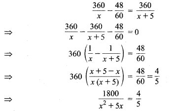 MP Board Class 10th Maths Solutions Chapter 4 द्विघात समीकरण Additional Questions 1