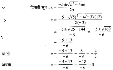 MP Board Class 10th Maths Solutions Chapter 4 द्विघात समीकरण Additional Questions 11