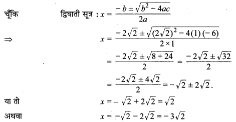 MP Board Class 10th Maths Solutions Chapter 4 द्विघात समीकरण Additional Questions 14