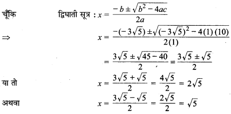 MP Board Class 10th Maths Solutions Chapter 4 द्विघात समीकरण Additional Questions 15