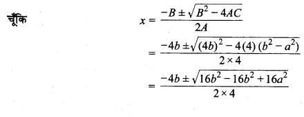 MP Board Class 10th Maths Solutions Chapter 4 द्विघात समीकरण Additional Questions 26