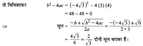 MP Board Class 10th Maths Solutions Chapter 4 द्विघात समीकरण Ex 4.4 1