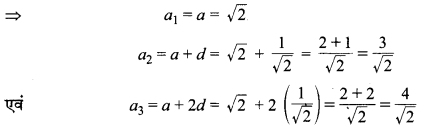 MP Board Class 10th Maths Solutions Chapter 5 समान्तर श्रेढ़ियाँ Additional Questions 11