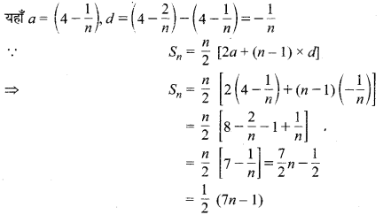 MP Board Class 10th Maths Solutions Chapter 5 समान्तर श्रेढ़ियाँ Additional Questions 12