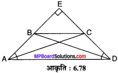 MP Board Class 10th Maths Solutions Chapter 6 त्रिभुज Additional Questions 13