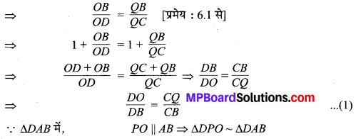 MP Board Class 10th Maths Solutions Chapter 6 त्रिभुज Additional Questions 15
