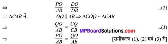 MP Board Class 10th Maths Solutions Chapter 6 त्रिभुज Additional Questions 16