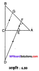 MP Board Class 10th Maths Solutions Chapter 6 त्रिभुज Additional Questions 17