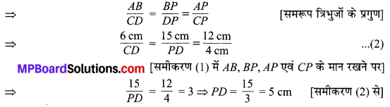 MP Board Class 10th Maths Solutions Chapter 6 त्रिभुज Additional Questions 2