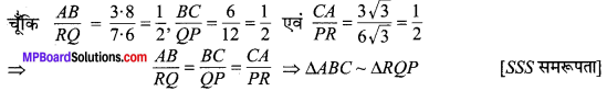 MP Board Class 10th Maths Solutions Chapter 6 त्रिभुज Additional Questions 34