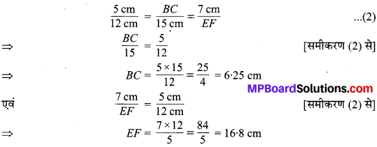 MP Board Class 10th Maths Solutions Chapter 6 त्रिभुज Additional Questions 4