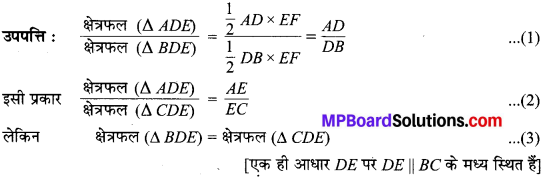 MP Board Class 10th Maths Solutions Chapter 6 त्रिभुज Additional Questions 6