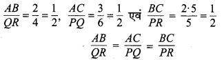 MP Board Class 10th Maths Solutions Chapter 6 त्रिभुज Ex 6.3 2
