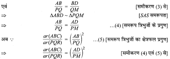 MP Board Class 10th Maths Solutions Chapter 6 त्रिभुज Ex 6.4 11