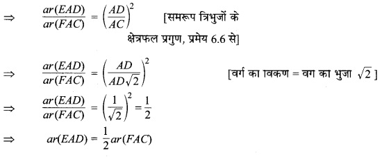 MP Board Class 10th Maths Solutions Chapter 6 त्रिभुज Ex 6.4 13