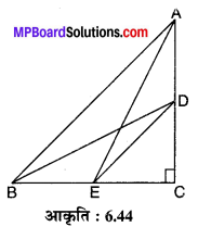 MP Board Class 10th Maths Solutions Chapter 6 त्रिभुज Ex 6.5 12