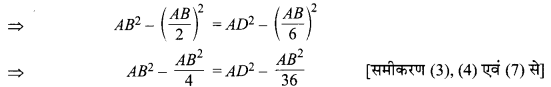 MP Board Class 10th Maths Solutions Chapter 6 त्रिभुज Ex 6.5 15