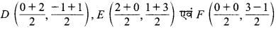 MP Board Class 10th Maths Solutions Chapter 7 निर्देशांक ज्यामिति Ex 7.3 1