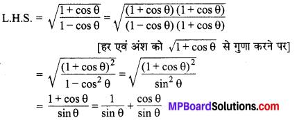 MP Board Class 10th Maths Solutions Chapter 8 त्रिकोणमिति का परिचय Additional Questions 8