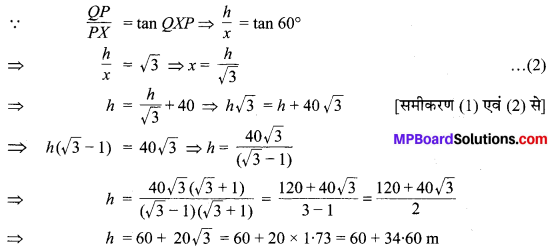 MP Board Class 10th Maths Solutions Chapter 9 त्रिकोणमिति के कुछ अनुप्रयोग Additional Questions 14
