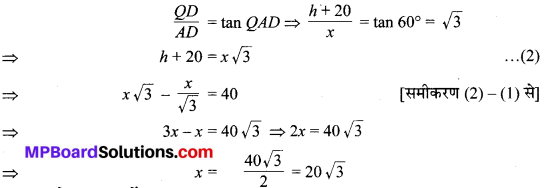 MP Board Class 10th Maths Solutions Chapter 9 त्रिकोणमिति के कुछ अनुप्रयोग Additional Questions 18
