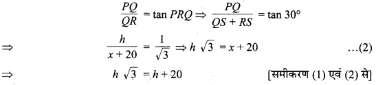 MP Board Class 10th Maths Solutions Chapter 9 त्रिकोणमिति के कुछ अनुप्रयोग Additional Questions 2