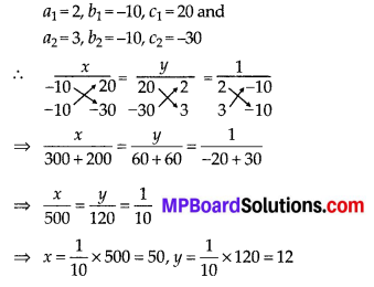 MP Board Class 10th Maths Solutions Chapter 3 Pair of Linear Equations in Two Variables Ex 3.7 5