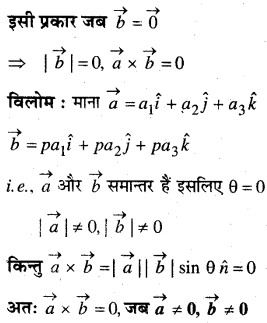 MP Board Class 12th Maths Book Solutions Chapter 10 सदिश बीजगणित Ex 10.5 10