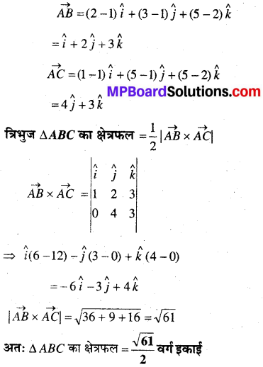MP Board Class 12th Maths Book Solutions Chapter 10 सदिश बीजगणित Ex 10.5 11