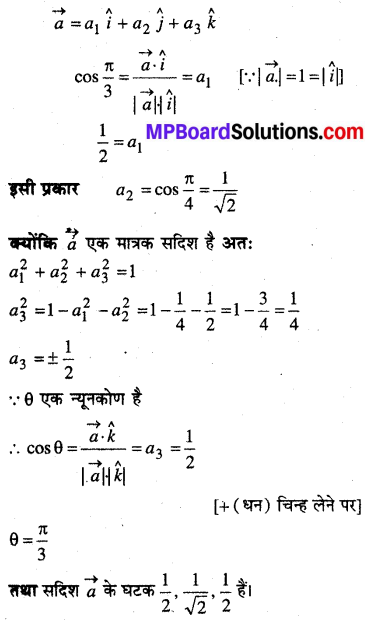 MP Board Class 12th Maths Book Solutions Chapter 10 सदिश बीजगणित Ex 10.5 3