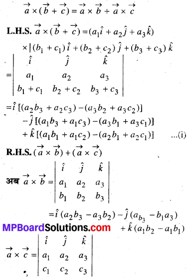 MP Board Class 12th Maths Book Solutions Chapter 10 सदिश बीजगणित Ex 10.5 7