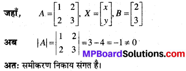 MP Board Class 12th Maths Book Solutions Chapter 4 सारणिक Ex 4.6 1