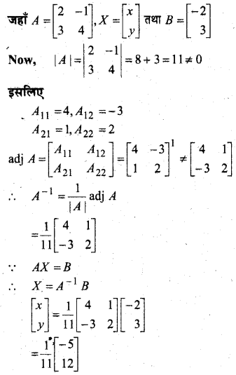 MP Board Class 12th Maths Book Solutions Chapter 4 सारणिक Ex 4.6 11