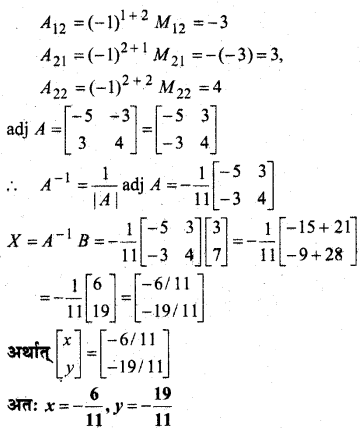 MP Board Class 12th Maths Book Solutions Chapter 4 सारणिक Ex 4.6 14