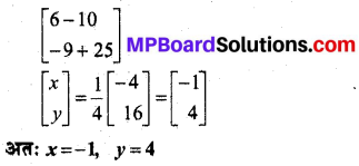 MP Board Class 12th Maths Book Solutions Chapter 4 सारणिक Ex 4.6 16